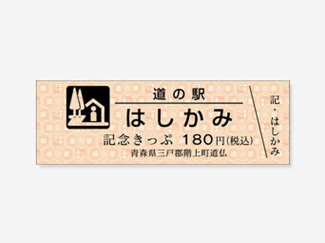 道の駅の記念切符