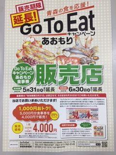 go to eat キャンペーンあおもり